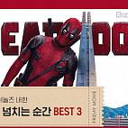 [비즈카드] '데드풀2' 라이언 레이놀즈의 비글미3