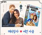 해리왕자 ♥ 메건 마클 로열 웨딩을 축하하는 '희한한' 상품들
