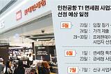 인천공항 'T1 면세점' 입찰 앞두고 막판 눈치싸움