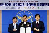 [사회공헌] SK하이닉스, 치매노인 실종 예방 위치추적기 '행복GPS' 기증