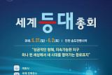 27일부터 내달 2일 '세계등대총회' 인천 송도에서 연다…등대유물전시회 등 마련