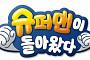 '슈퍼맨이돌아왔다' 제작진 교통사고 '5명 부상 병원行'…KBS 측