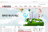 지역난방 시설 관리자 온라인 기술교육 23일 선착순 접수