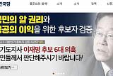한국당 '이재명 욕설' 음성 녹음파일 공개…李 캠프
