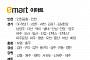 [클립뉴스] 대형마트 휴무일…이마트ㆍ롯데마트ㆍ홈플러스 5월 27일(일) 영업점