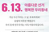 6·13 지방선거 무투표 당선자 86명…민주당 44명·한국당 38명