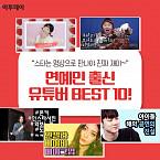 """""""스타는 영상으로 만나야 진짜 재미~""""  연예인 출신 유튜버 BEST 10!"""