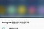 인스타그램 오류, 일부 사용자에 한해 '앱 중지' 메시지 떠…관계자