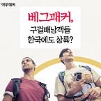 베그패커, 구걸배낭객들 한국에도 상륙?
