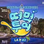 [비즈카드] '짠내투어' 미국 LA 찾다..박나래+정준영 투어 평가는?