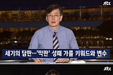 [이시각 연예스포츠 핫뉴스] 북미정상회담 JTBC 생중계·안현모 CNN·장신영 아들·솔빈 반말 사과 등