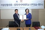 경희사이버대·하남시기업인협의회, 산학협동 체결