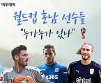 2018 러시아 월드컵 훈남 축구 스타 누구?…한국 기성용·포르투갈 호날두·스웨덴 토이보넨·잉글랜드 다이어 등