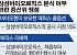 """[단독] 감리위 8명中 7명 """"삼성바이오, 고의 분식"""""""