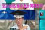 """'라디오스타' 김제동, 떠밀리듯 결혼은 NO """"이젠 둘이 살아보고 싶어"""""""
