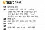 [클립뉴스] 대형마트 휴무일…이마트ㆍ롯데마트ㆍ홈플러스 6월 24일(일) 영업점