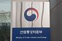 중국, 韓기업 애로 전기차·사이버보안 규제 개선키로