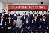 호반, 준법지원협의회 발족…준법 경영 확대