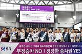 SR, 8월부터 수서고속철도(SRT) 집중 검표…7월 한 달 '정당승차권' 이용 캠페인