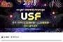울산MBC '2018울산서머페스티벌- 쇼!음악중심' 티켓팅 오늘(16일) 오후 8시 진행… 하루 미뤄진 이유는?