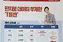 SK텔레콤, 새로운 'T플랜' 무제한 요금제 유출?