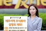 한국투자증권, '제주지역 주식투자 설명회' 개최