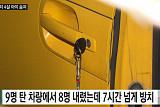동두천 어린이집 차량 사고, 유족