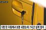 화곡동 어린이집ㆍ동두천 어린이집, 연이은 사고에 '청와대 국민청원 게시판' 분노