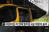 '어린이집 차량사고' 통원차 갇힌 4살 여아, 폭염 속 사망…청와대 국민청원 게시판도 들끓어