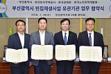 한국감정원, 빈집 활용한 '사회적 경제 활성화' 시동