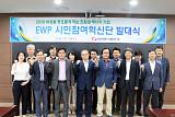 동서발전 시민참여혁신단 발족