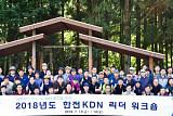 한전KDN, 경영혁신 달성 '리더 워크숍' 진행