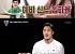 """'살림남' 김동현, 예비 신부 송하율 첫 공개 """"11년 동안 동고동락한 사이"""""""