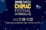'대구치맥페스티벌 2018' 참가 방법과 장소는?…축하 공연 라인업 '마이크로닷·다이나믹 듀오 등' 화려