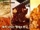 '수요미식회' 대구 맛집, ★스타도 놀란 '소막창-이시가리-생고기 뭉티기'