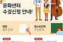 롯데마트 문화센터 '가을학기' 접수, 오늘(19일)부터…강좌 시간표 보니? 다양한 프로그램 '눈길'