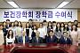 보건장학회, 제50회 장학금 수여식 개최