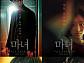 [BZ영화] 익명성으로 바라본 '마녀' (with 김다미 최우식)