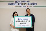 효성, 여성 일자리 창출 사업에 6년째 후원