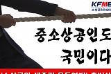 소상공인 생존권 운동연대, 24일 출범…최저임금 인상에 반발
