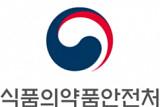식약처, 원료의약품 '발암 가능물질' 전방위 조사