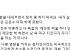 """윤서인, 노회찬 사망 겨냥? """"깨끗한 척 하냐 안 하냐 차이…진짜 깨끗한 정치인은 김문수 뿐"""""""