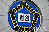'가짜 백수오' 소비자들 제조ㆍ판매사 상대 집단소송 2심도 '패소'