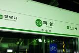 """""""지하철 2호선 지상 구간 지하화 검토"""