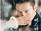 [비즈시청률] '미스터선샤인' 종편ㆍ케이블서 1위