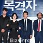 [BZ포토] 곽시양-진경-이성민-김상호, '목격자' 기...