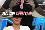 '동상이몽2' 한고은, '나쁜 손' 장착한 스쿠터 라이딩 선보여…'모자이크'까지 요청?