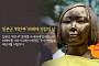 8월 14일, '위안부 피해자 기림의 날'로 제정된 이유는?…각종 추모·기념행사 열려