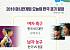 [2018 아시안게임] 오늘(16일)의 한국 경기 일정, 여자 축구·남자 농구·여자 핸드볼…경기 시간은?