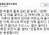 """신동욱, 안희정 아들 논란에 일침 """"조용한 가족 아닌 무서운 가족"""""""